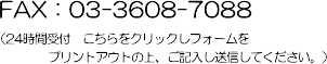 株式会社伸和工業ファックス番号
