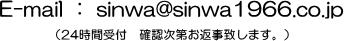 株式会社伸和工業メールアドレス