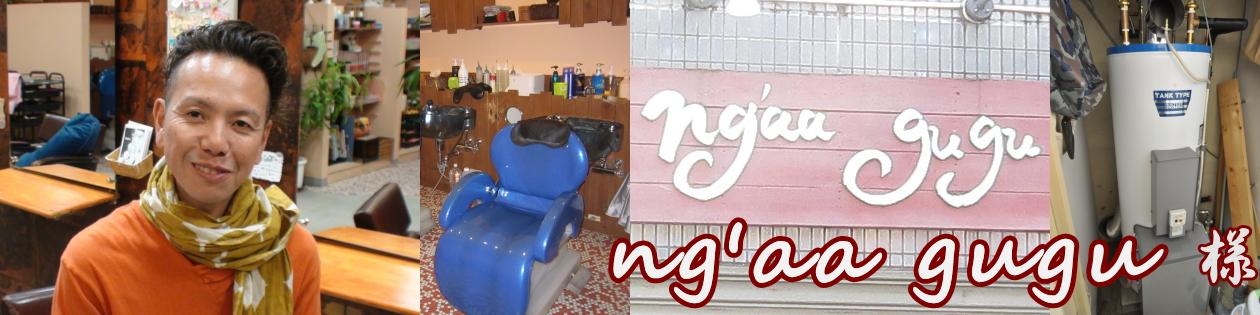 美容室ボイラー